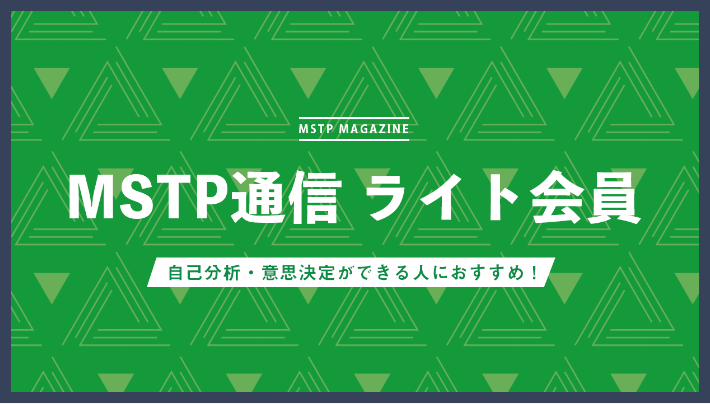MSTP通信ライト会員